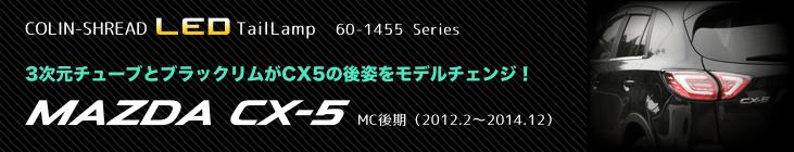 マツダCX5 特設ベージ